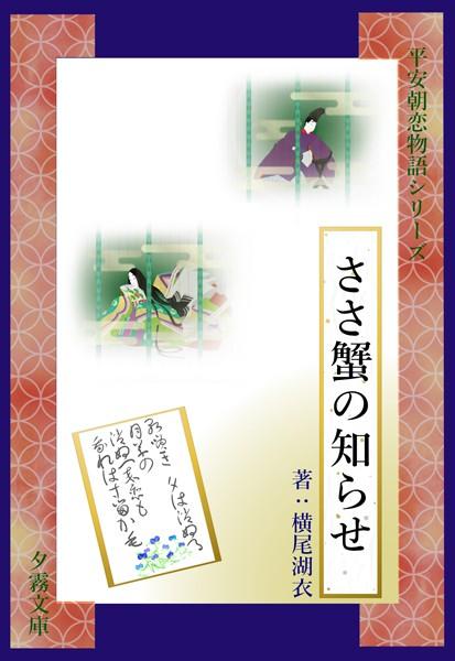 平安朝恋物語シリーズ