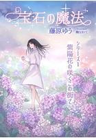 宝石の魔法シリーズ 1 紫陽花...