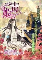 毒姫〜孤独な姫は助けた王子殿下の寵愛から逃れたい〜