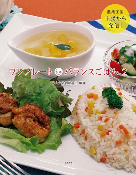 ワンプレートdeバランスごはん 2【HOPPAライブラリー】