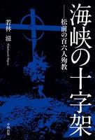 海峡の十字架【HOPPAライブラリー】