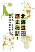 北海道歴史秘話