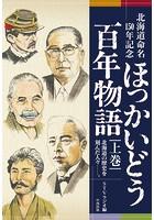 北海道命名150年記念 ほっかいどう百年物語