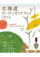 北海道ガーデンガイドブック