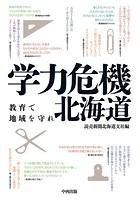 学力危機 北海道