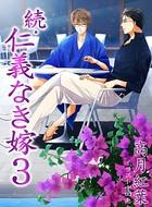 続・仁義なき嫁 3 〜旅空編〜