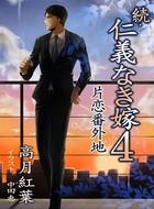続・仁義なき嫁 4 〜片恋番外地〜