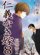 仁義なき嫁 8〜短編集 2〜