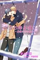 細雪の降る頃に〜最後の恋の始め方〜