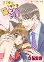 王子様のドキドキ猫かわいがり!