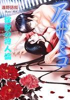 アズサミコ 〜淫獣の狩人偏〜