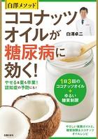 白澤メソッドココナッツオイルが糖尿病に効く!