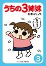 ぷりっつ電子文庫 うちの3姉妹 (3)