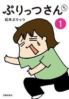 ぷりっつさんち (1)