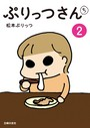 ぷりっつさんち (2)