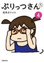 ぷりっつさんち (4)