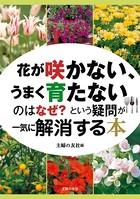 花が咲かない、うまく育たないのはなぜ?...