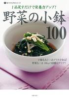 野菜の小鉢100