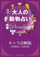 大人の動物占い Premium(分冊版)