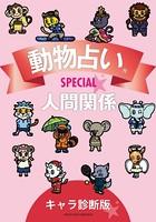 動物占いSPECIAL 人間関係【分冊版 キャラ診断板】