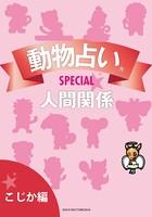 動物占いSPECIAL 人間関係【分冊版 こじか】