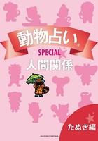 動物占いSPECIAL 人間関係【分冊版 たぬき】