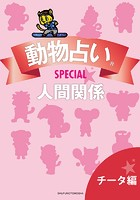 動物占いSPECIAL 人間関係【分冊版 チータ】