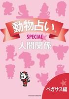 動物占いSPECIAL 人間関係【分冊版 ペガサス】