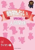 動物占いSPECIAL 人間関係【分冊版 ライオン】