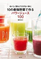 10の最強野菜で作るパワージュース10...