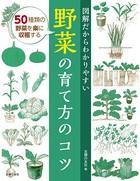 図解だからわかりやすい野菜の育て方のコ...