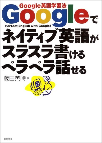 Googleでネイティブ英語がスラスラ書けるペラペラ話せる