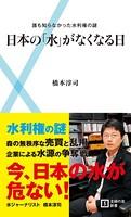 日本の「水」がなくなる日