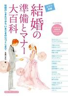 結婚の準備とマナー大百科