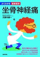 坐骨神経痛(よくわかる最新医学)