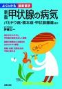 新版 甲状腺の病気(よくわ...