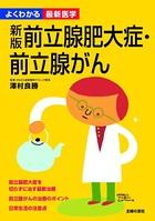 新版 前立腺肥大症・前立腺がん(よくわ...