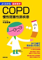 COPD 慢性閉塞性肺疾患(よくわかる...