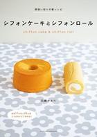 卵使い切りの新レシピ シフォンケーキと...