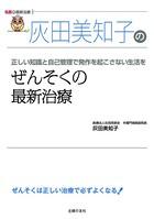 灰田美知子のぜんそくの最新治療(名医の...