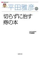平田雅彦の切らずに治す痔の本(名医の最...