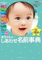 男の子女の子赤ちゃんのしあわせ名前事典 2017-2018年版