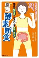 体重12kg減 みるみる病気が治る 腸...