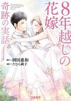 コミカライズ版 8年越しの花嫁 奇跡の実話