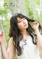 雨宮天ファ-スト写真集 ソライロ〜青と旅する〜