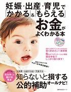 妊娠・出産・育児で「かかる」&「もらえる」お金がよくわかる本