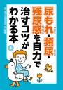 尿もれ・頻尿・残尿感を自力で治すコツがわかる本