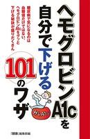 ヘモグロビンA1cを自分で下げる101...