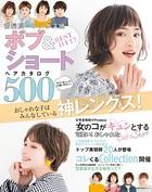 BEST HIT! 前髪別・レングス順 ボブ&ショートヘアカタログ500