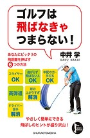 ゴルフは飛ばなきゃつまらない!